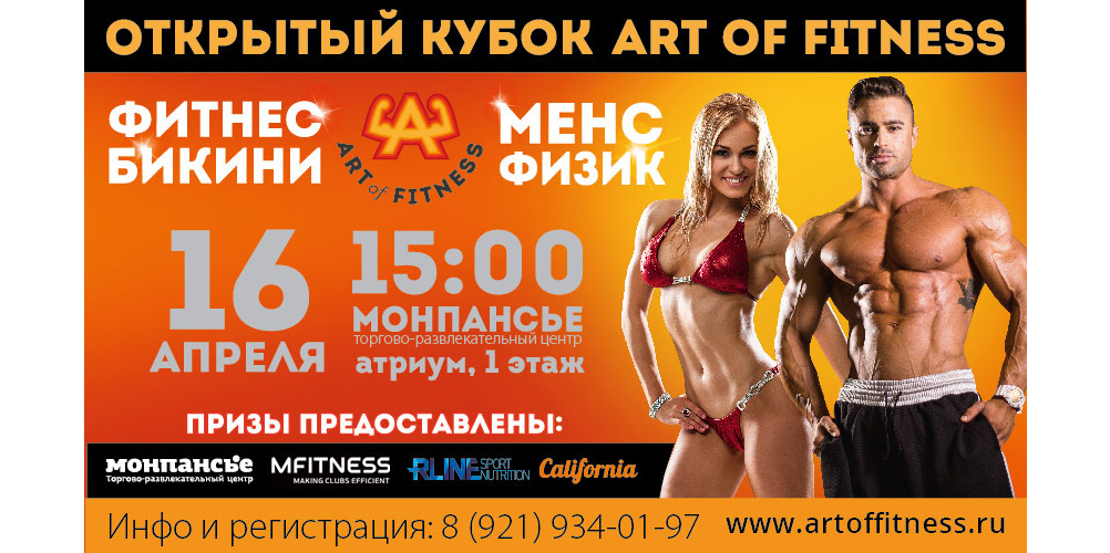 Кубок Art Of Fitness